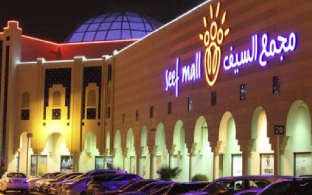 أحد المباني التابعة لشركة عقارات السيف