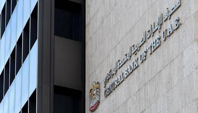 مقر  البنك المركزي الإماراتي