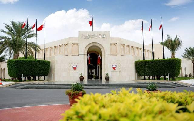 الشورى البحريني
