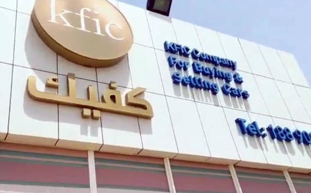 """مقر الكويتية للتمويل والاستثمار """"كفيك"""""""