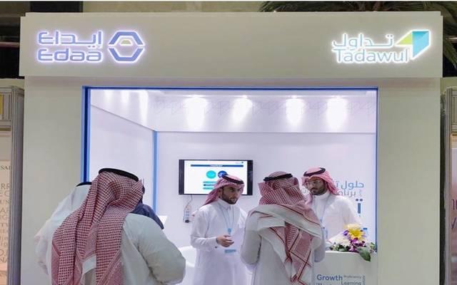 """صورة لجانب من ورشة عمل سابقة بين شركة السوق المالية السعودية- تداول، ومركز إيداع الأوراق المالية """"إيداع"""""""