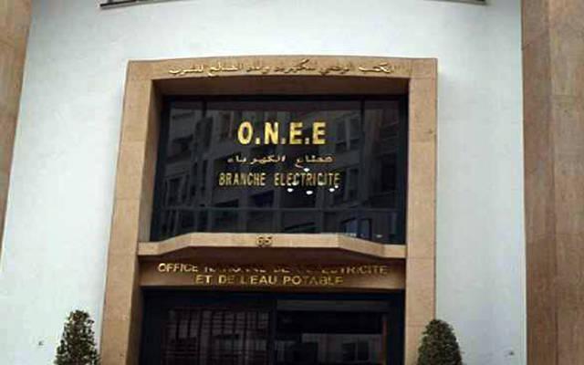مقر المكتب الوطني للكهرباء والماء الصالح للشرب