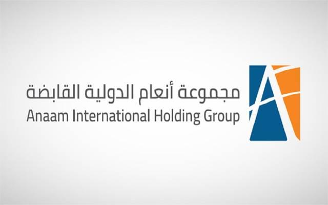 مجموعة أنعام الدولية القابضة