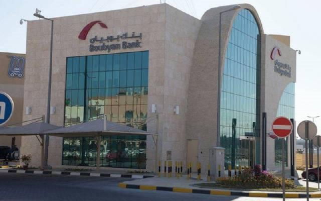 أحد الفروع التابع للبنك في الكويت