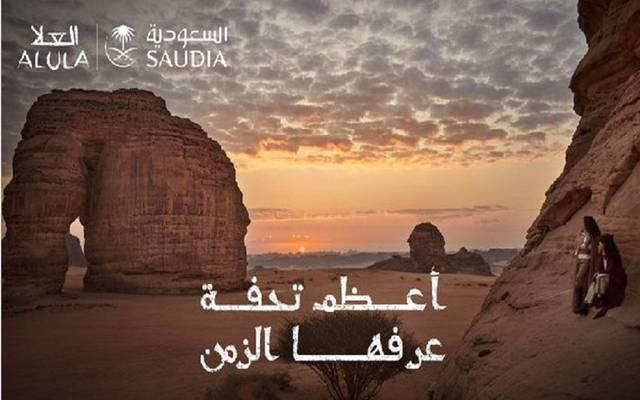 صورة ترويجية للسياحة في محافظة العلا