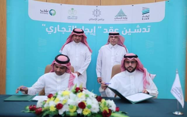 وزير الإسكان السعودي، ماجد الحقيل، ووزير التجارة والاستثمار، والشؤون البلدية والقروية المكلف ماجد القصبي، يدشنان عقد إيجار الموحّد للقطاع العقاري التجاري