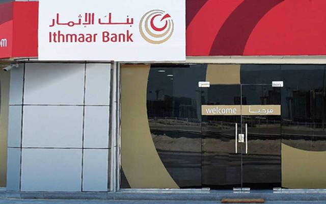 مقر بنك الإثمار التابع للشركة القابضة