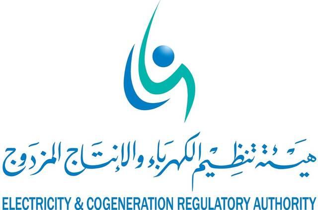 """هيئة تنظيم الكهرباء والإنتاج المزدوج السعودية تطلق حملة """"تعويضك مضمون"""""""