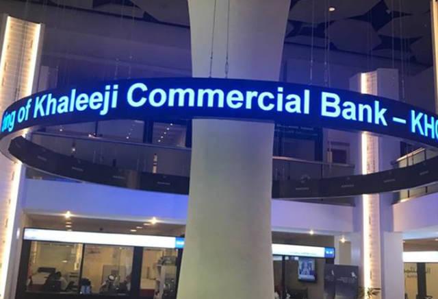 مصرف الخليجي التجاري