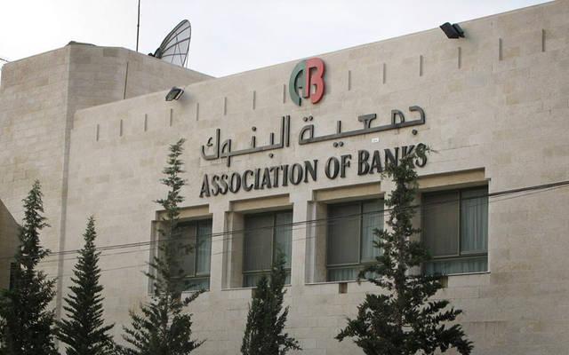 جمعية البنوك الأردنية