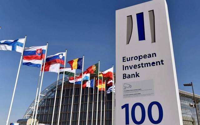 بنك الاستثمار الاوروبي