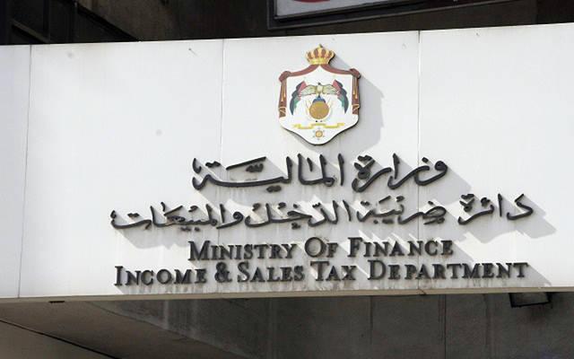 دائرة ضريبة الدخل والمبيعات الأردنية
