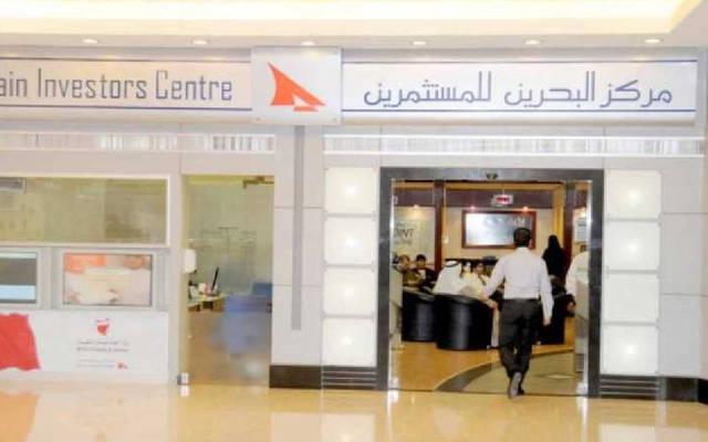 مركز البحرين للمستثمرين