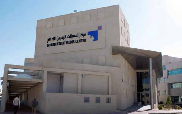 مركز تسهيلات البحرين للإعلام التابع للشركة