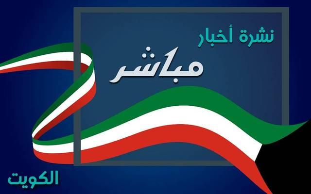 نشرة مباشر الكويت