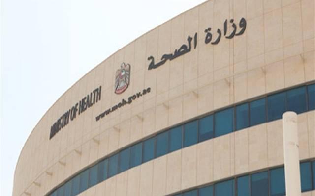 وزارة الصحة و وقاية المجتمع بدولة الإمارات