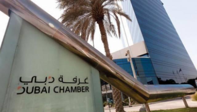 مقر غرفة تجارة وصناعة دبي