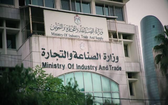 وزارة الصناعة والتجارة والتموين في الأردن