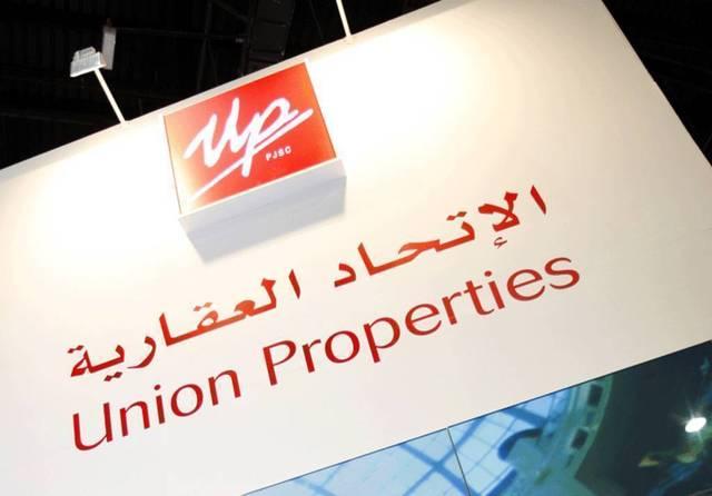 لافتة تحمل شعار شركة الاتحاد العقارية
