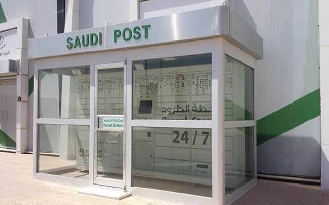 A number of committees were formed to privatise all sectors of the Saudi Post
