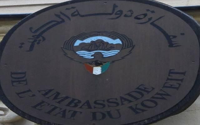 شعار سفارة دولة الكويت