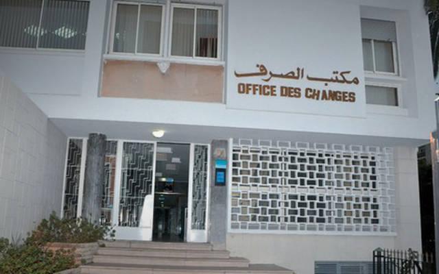 مكتب الصرف المغرب