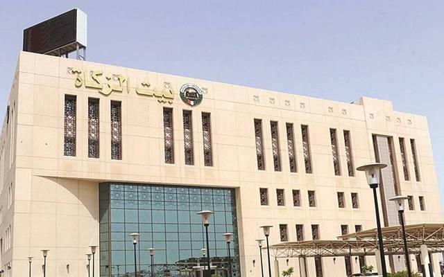بيت الزكاة الكويتي