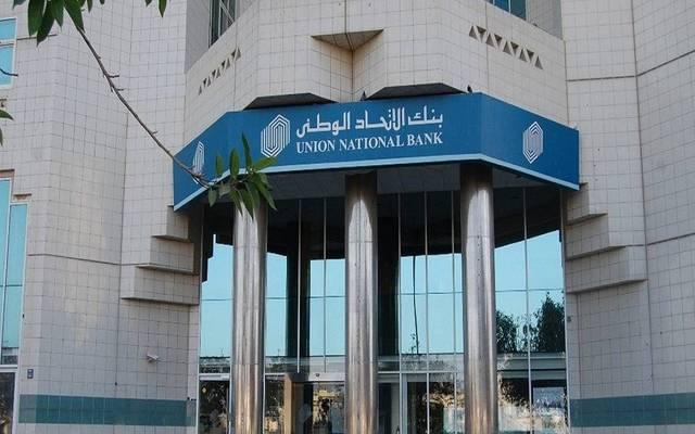 أحد فروع بنك الاتحاد الوطني