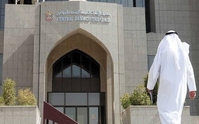 مصرف الإمارات العربية المتحدة المركزي