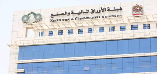 مقر هيئة الأوراق المالية والسلع بالإمارات