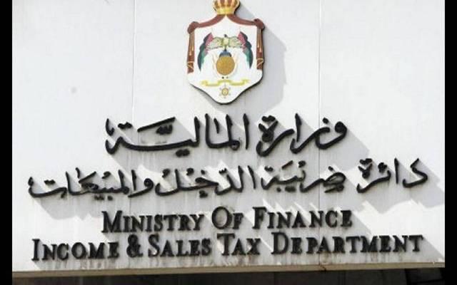 مقر دائرة ضريبة الدخل والمبيعات