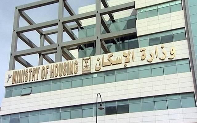 وزارة الإسكان السعودية ـ أرشيفية