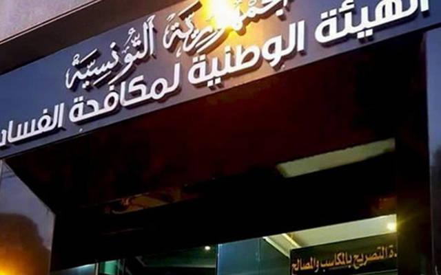 مقر الهيئة الوطنية لمكافحة الفساد