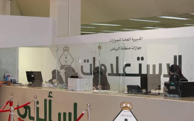 فرع الجوازات بمنطقة الرياض، أرشيفية