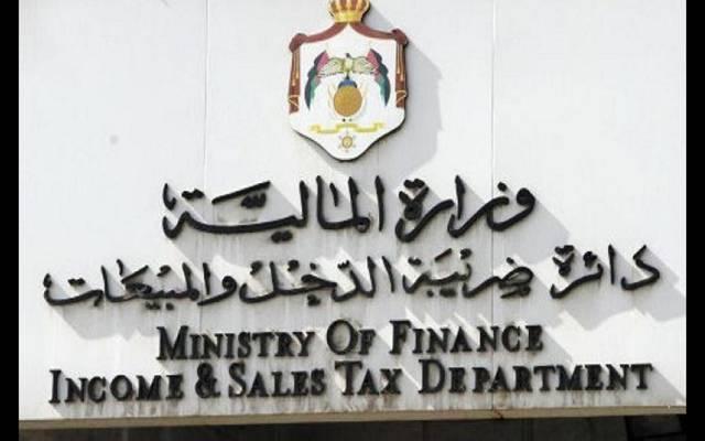 دائرة ضريبة الدخل والمبيعات بالأردن