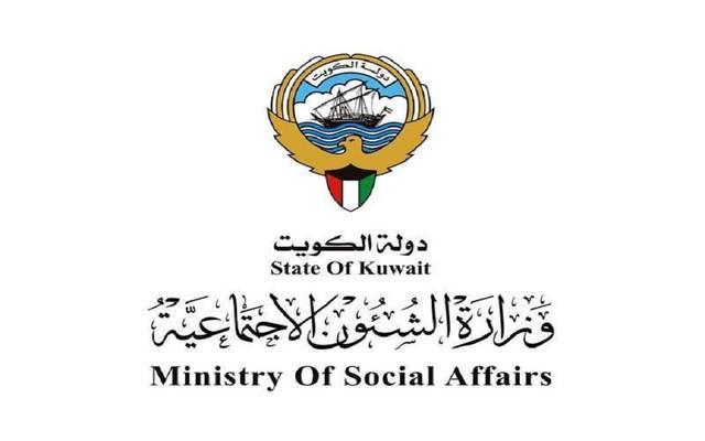 وزارة الشؤون الاجتماعیة الكويتية