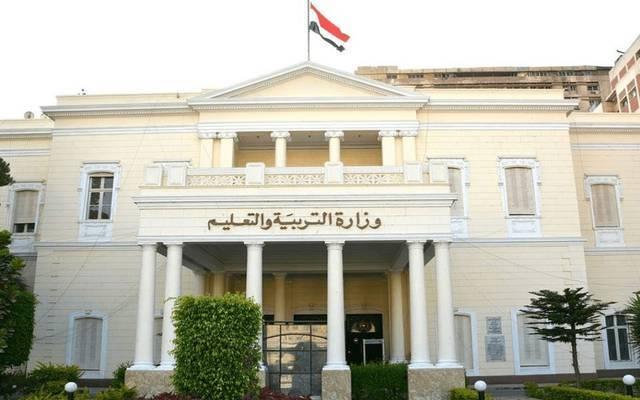 مقر وزارة التربية والتعليم