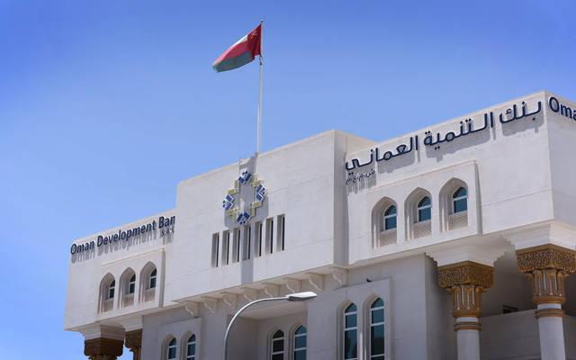 مقر بنك التنمية العماني