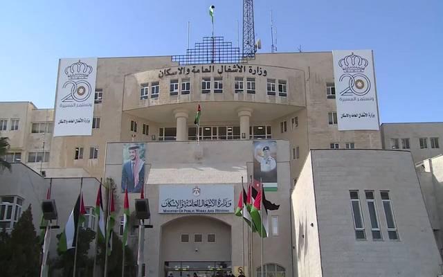 وزارة الأشغال الأردنية
