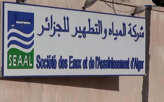 شركة المياه والتطهير الجزائرية
