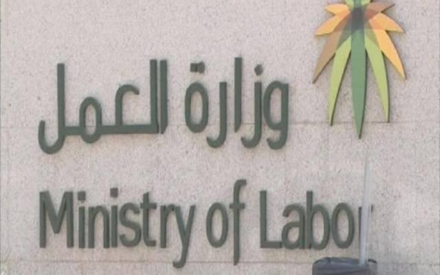 العمل السعودية توضح 9 حالات ملزمة لشركات الاستقدام تجاه العمالة
