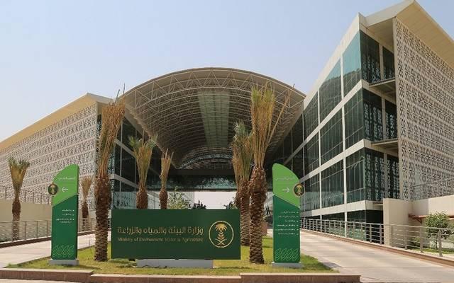 وزارة البيئة والمياه والزراعة بالسعودية