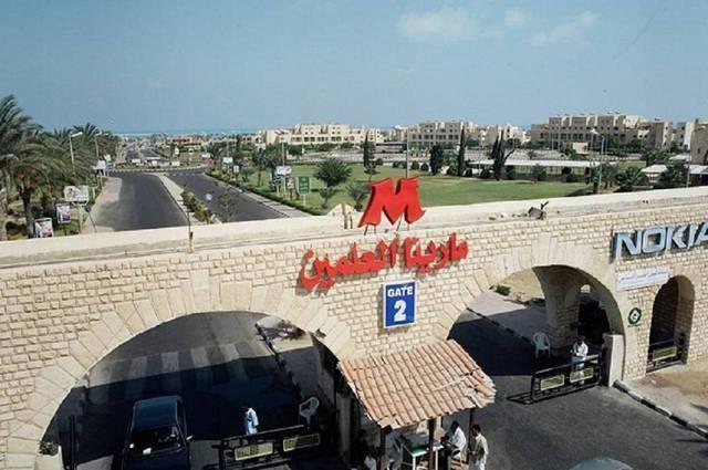 مركز مارينا العلمين السياحي
