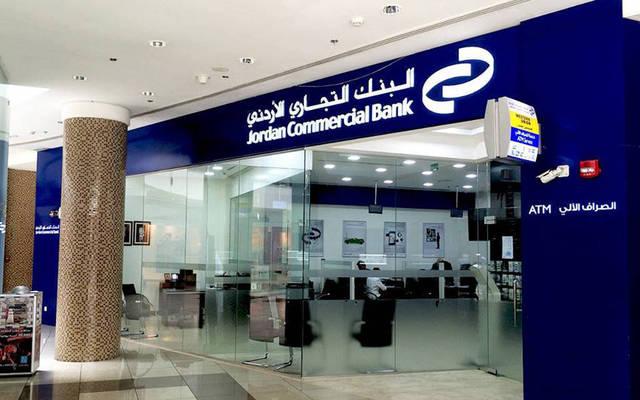 أحد فروع البنك التجاري الأردني