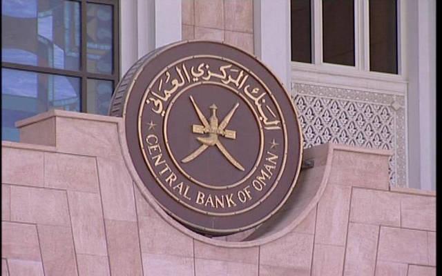 شعار البنك المركزي العُماني