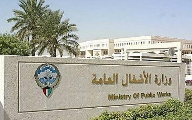 مقر وزارة الأشغال العامة بالكويت