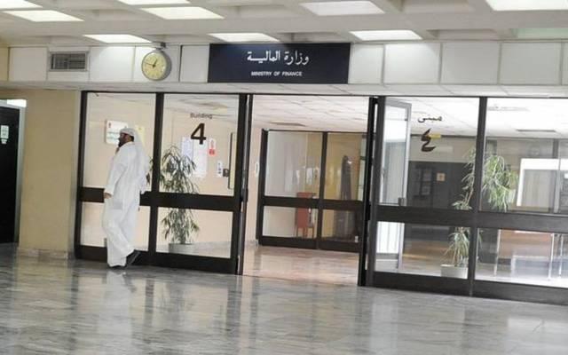 داخل مقر وزارة المالية في الكويت