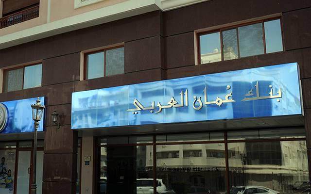 مقر بنك عُمان العربي