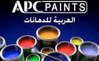 منتجات العربية لصناعة الدهانات