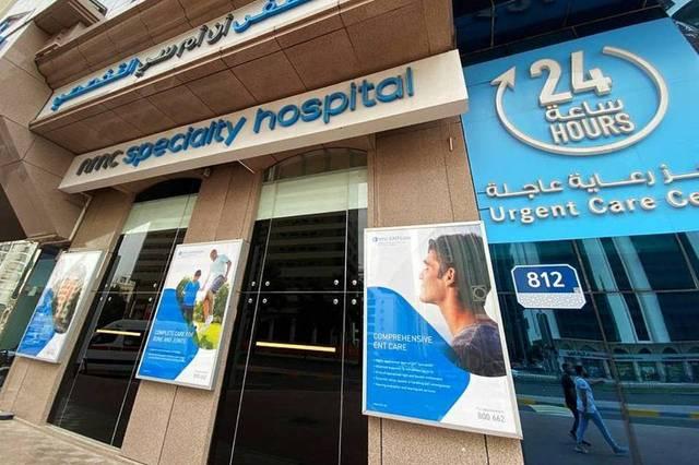 شركة أن.إم.سي هيلث الإماراتية